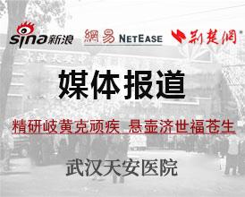 武汉天安中西医结合医院权威报道