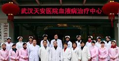 武汉天安中西医结合医院